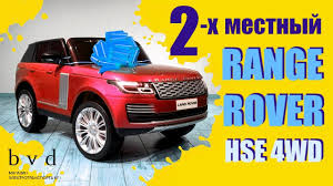 Детский <b>электромобиль Range Rover</b> HSE 4WD - обзор - YouTube