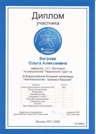 Конкурсы Персональный сайт 8 Сертификат участника в iii Всероссийской Интернет олимпиаде Нанотехнологии прорыв в будущее заочный тур Москва МГУ 2009 год №59623 9 Диплом