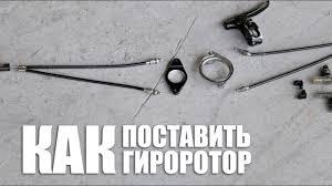 Как поставить гироротор на <b>BMX</b> (How to install a gyro brake ...
