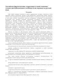 Русский язык доклад по языковедению скачать бесплатно фонетика  Английские фразеологизмы содержащие в своей семантике элемент цветообозначения и особенности их перевода на русский язык