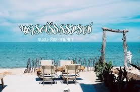 สูดโอโซนที่เมืองคอน (นคร ขนอม สิชล คีรีวง) - Pantip