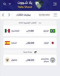 يلا شووت-Yalla Shoot - مباريات اليوم لمتابعة النتائج المباشرة حمل الآن  تطبيق يلا شوت : أندرويد : http://bit.ly/2QvPOS0 iOS:  http://apple.co/2uXb8my