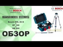 <b>Оптический нивелир Bosch GOL</b> 26 D + BT 160 + GR 500 - YouTube