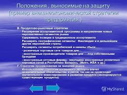 Презентация на тему Тема магистерской диссертации Проблема  13 Положения выносимые на защиту пример внешнеэкономической