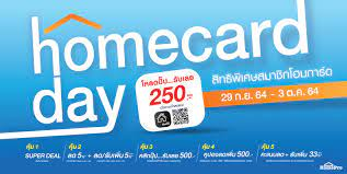 คนรักบ้าน โหลดด่วน Home Card App. รับสิทธิ์เต็มความคุ้ม กับ HomeCard Day !!
