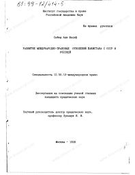Диссертация на тему Развитие международно правовых отношений  Диссертация и автореферат на тему Развитие международно правовых отношений Пакистана с СССР и Россией