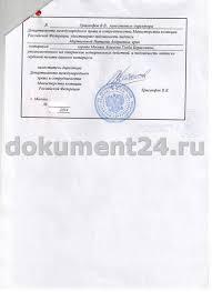 Катар Легализация диплома ВУЗа Заверение диплома