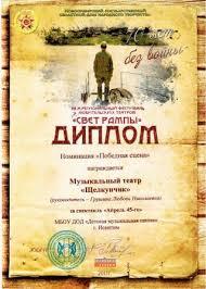 Весь Искитим новости Искитима Театр Щелкунчик завоевал  svet rampy 2015 dlya veb