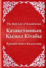 Животные Красной книги Казахстана названия Животные Красной книги Казахстана