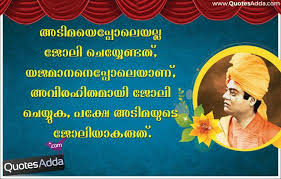 Bestofmalayalamswamivivekanandaworkquoteswallpapers C Awesome Quotes Of Love In Happy Mode In Malayalam