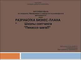 Инвестиционное планирование и бизнес планирование Методические  Презентация бизнес проекта курсовая