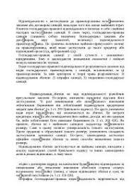 Основной и оборотный капитал контрольная по инвестициям скачать  Господарське право України контрольная по праву на украинском языке скачать бесплатно товариство відповідальність договір відшкодування збитків