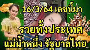 หวยแม่น้ำหนึ่ง มาเลขนี้รวยทั้งประเทศรัฐทบาลไทย 16/3/64 – ournewsu.com