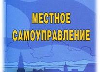 Организация местного самоуправления в городе Москве реферат Местное самоуправление в Москве реферат контрольная курсовая