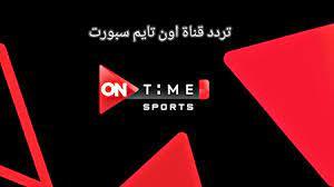 """الآن"""" تردد قناة أون تايم سبورت On Time Sport الناقلة لتصفيات كأس العالم  2022 استقبل التردد الآن"""