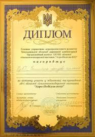 Награды и дипломы Волынская Фондовая Компания Золотая медаль за лучшее дилерство по продаже сельскохозяйственной техники