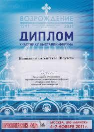 Дипломы и награды О компании Диплом от оргкомитета выставки форума Православная Русь