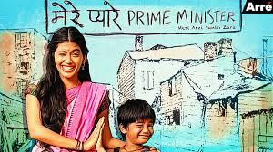 Image result for mere pyare prime minister (2019)