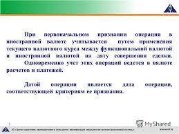 Кассовые операции с наличной иностранной валютой Учет в банках  Операции с иностранной валютой дипломная