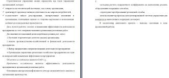 diplom shop ru Официальный сайт Здесь можно скачать  Анализ производственной деятельности предприятия Анализ финансового состояния предприятия