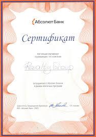 Дипломы и сертификаты О компании Недвижимость realty group Пермь  Металлинвестбанк · absolut
