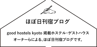 Blogs Good Hostels Kyoto