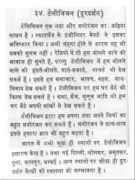 tv essay hindi doordarshan hindi essay दूरदर्शन के लाभ और hindiessay in
