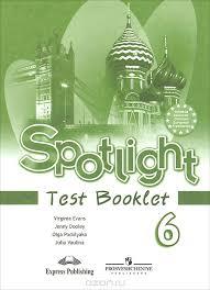spotlight test booklet Английский язык класс Контрольные  spotlight 6 test booklet Английский язык 6 класс Контрольные задания Купить школьный учебник в книжном интернет магазине ru 978 5 09 032894 4