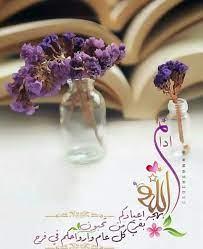 بطاقة معايدة بمناسبة عيد الاضحى المبارك