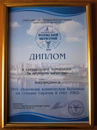 dkb sar ru  ОАО РЖД были вручены диплом и награда в специальной номинации За верность качеству за участие в ежегодном конкурсе Волжский Меркурий