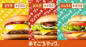 Mcdonalds Vending Machine Japan Gorgeous 48 Delicious Japanese McDonald's Items You Can Enjoy Right Now