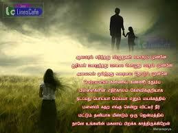 Sad Death Quotes In Tamil