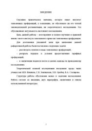 Таможенные преференции Понятие и виды тарифных преференций Реферат Реферат Таможенные преференции 3