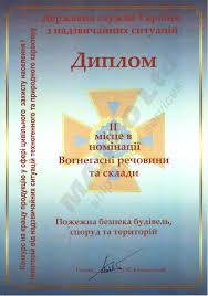 Сертификаты МАРКО Лтд Дипломы и награды Диплом МЧС