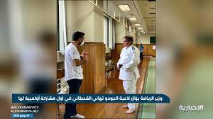 """وزير الرياضة يؤازر لاعبة الجودو """"تهاني القحطاني"""" في أول مشاركة أولمبية لها  - YouTube"""