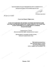 Диссертация на тему Конституционно правовоые основы формирования  Диссертация и автореферат на тему Конституционно правовоые основы формирования Российской Федерации как социального государства