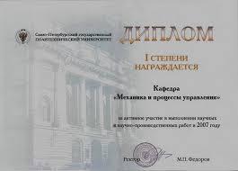 Кафедра МПУ ru compmechlab Расчеты прочности cad  Диплом каф