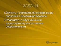 Презентация на тему Министерство образования и науки Российской  5 ЗАДАЧИ 1