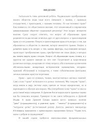 Источники права Республики Беларусь диплом по теории государства и  Это только предварительный просмотр