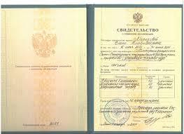 Медиаторы Двадцать первый арбитражный апелляционный суд Сертификат · Диплом магистра