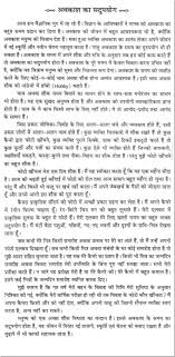 essay on the ldquo good utilization of time in leisure rdquo in hindi