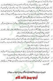 essay on islamic banking dissertation amp essay services  more images essay on islamic topics in urdu