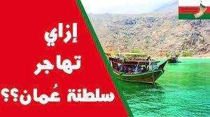 الهجرة الى سلطنة عمان | من اسهل الدول العربية في الهجرة إليها | هجرة بوست  الهجرة واللجوء, قارة أسيا