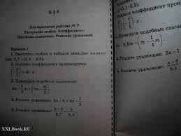 Решебник Рабочая тетрадь по окружающему миру класс Проверочные  Переводные контрольные по математику 4 класс