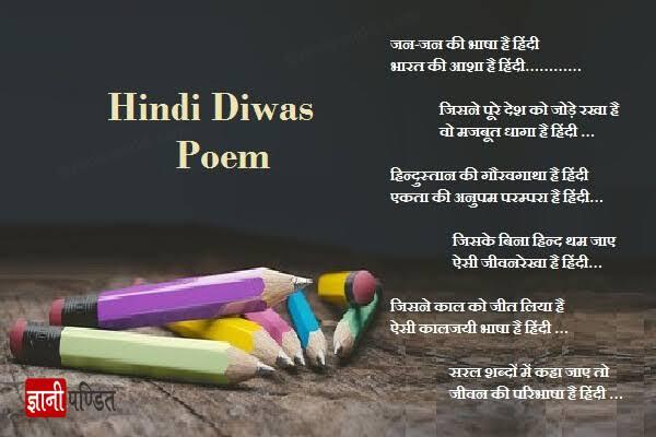 poem in hindi on hindi diwas