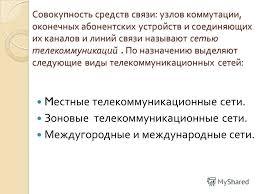 Презентация на тему Министерство высшего и среднего образования  5 Совокупность