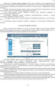 Внешний пользователь Поставщики информации Заполнение  Служба эксплуатации Системы может отказать в получении роли пользователем в случае невыполнения следующих требований к оформлению