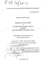 Диссертация на тему Местное самоуправление в Российской Федерации  Диссертация и автореферат на тему Местное самоуправление в Российской Федерации от идеи к практике