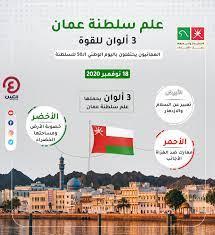 علم سلطنة عمان.. 3 ألوان للقوة