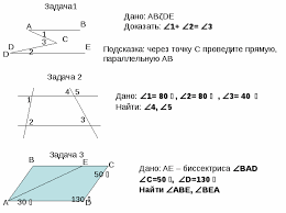 Урок по геометрии для класса Решение задач на параллельные прямые  hello html 3598c5f7 gif